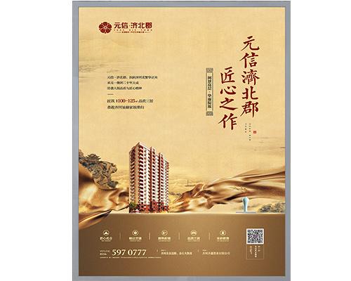 房地产公司单页印刷