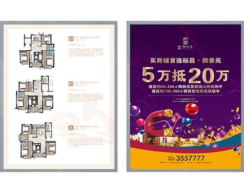 房产单页印刷
