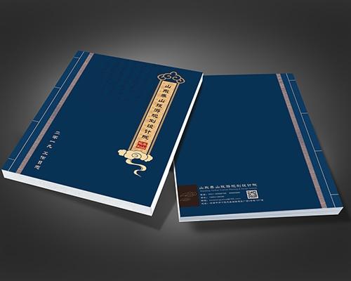 济南规划院画册印刷
