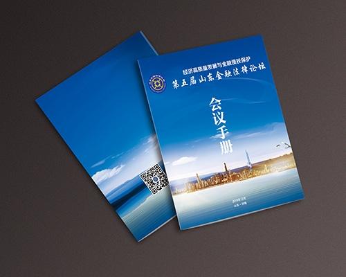 传媒画册印刷